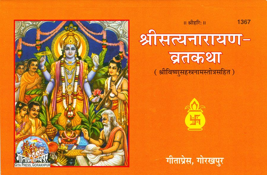 shri satyanarayan katha in hindi pdf