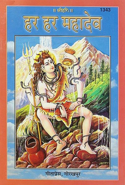 Har Har Mahadev - Tales of Lord Shiva In Hindi