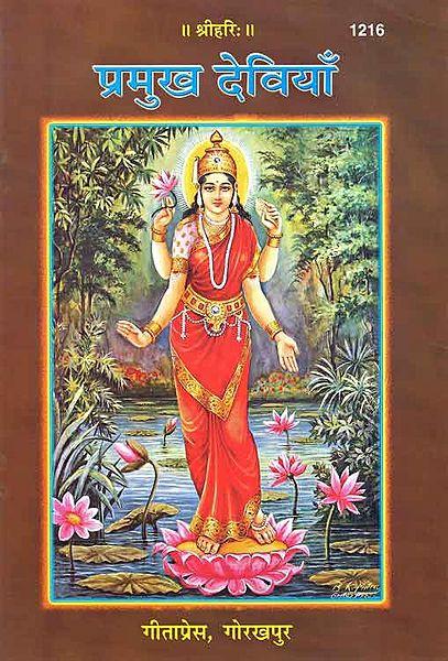 Pramukh Deviyan - Prominent Hindu Goddesses In Hindi