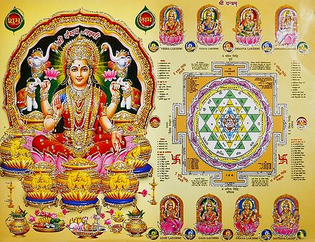 Lakshmi with Sri Yantram - Glitter Poster