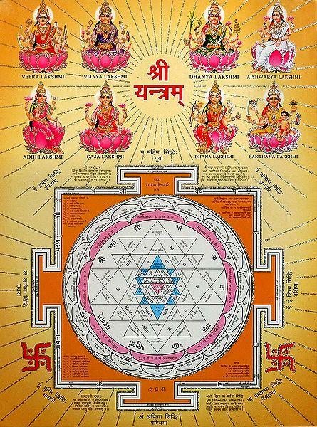 Ashtalakshmi with Sri Yantram - Glitter Poster