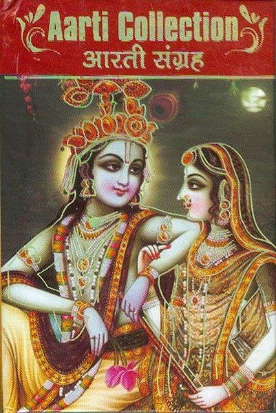 Durga Chalisa in Sanskrit with English Transliteration