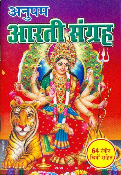 Anupam Aarti Sangraha in Hindi