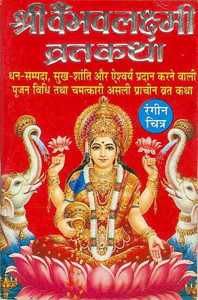 Vaibhav Lakshmi Vrata Katha in Hindi