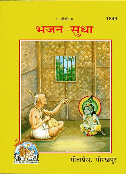 Bhajan Sudha in hindi