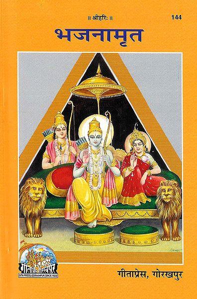 Bhajanamrita in Hindi