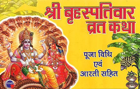 Brihaspativar Vrata Katha in Hindi