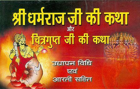 Sri Dharmaraj Ji and Chitragupt Ji ki Katha in Hindi