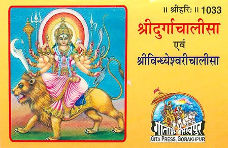 Sri Durga Chalisa and Sri Vindheshwari Chalisa in Hindi