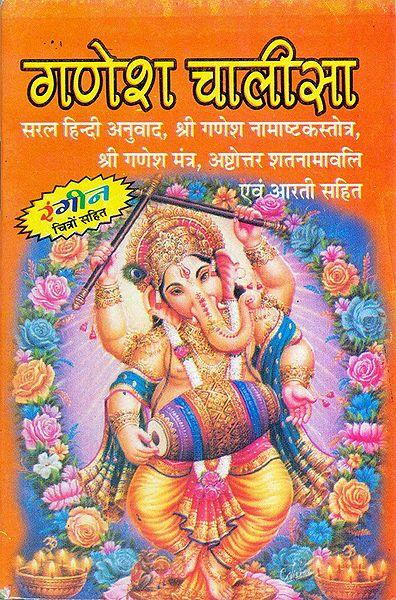Ganesh Chalisa in Hindi with Aarti