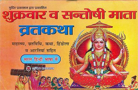 Shukravar and Santoshi Mata Vratakatha in Hindi