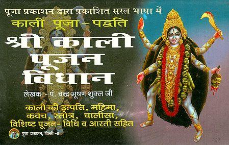 Sri Kali Pujan Vidhan in Hindi with Sanskrit Slokas