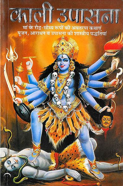 Kali Upasana in Hindi