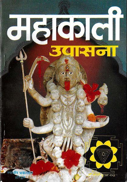 Mahakali Upasana in Hindi