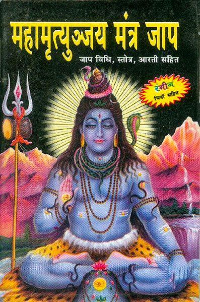Mahamrityunjay Mantra Jap