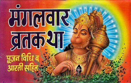 Mangalvar Vrata Katha in Hindi