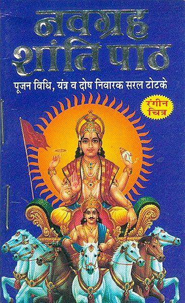 Navagraha Shantipaath