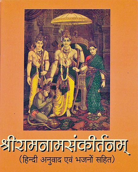 Sri Ramnamsankirtanam with Hindi Translation and Bhajans