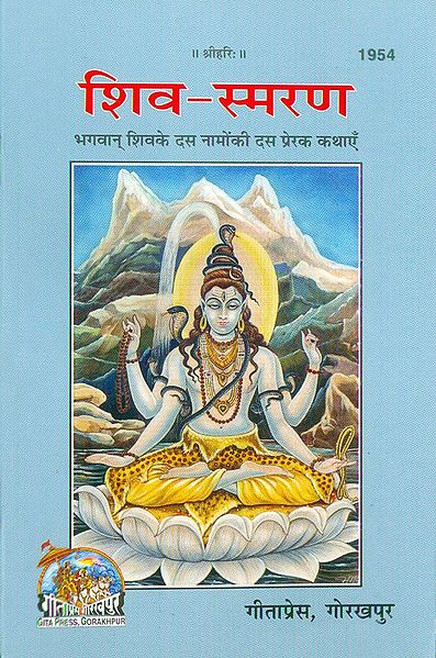 Shiv Smaran (In Hindi)