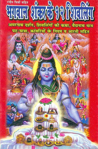 Twelve Jyotirlingas of Shiva in Hindi