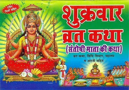 Shukravar Vrata Katha in Hindi