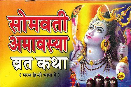 Somvati Amavasya Vrata Katha in Hindi