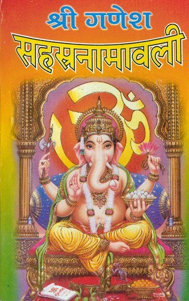 Sri Ganesh Sahasranamabali in Sanskrit