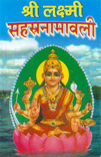 Sri Lakshmi Sahasranamavali in Sanskrit