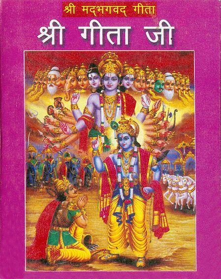Sri Gita Ji - (Sanskrit Slokas with Hindi Translation)