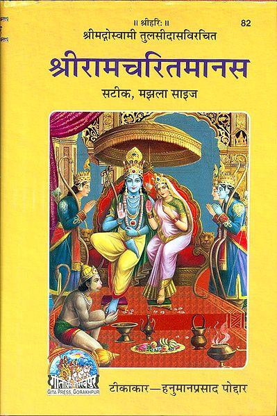 Sri Ramcharitmanas with Hindi Text
