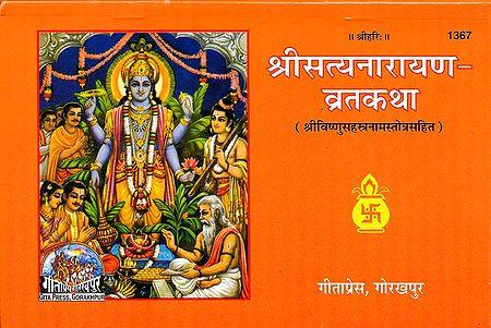 Sri Satyanarayan Bratakatha in Hindi