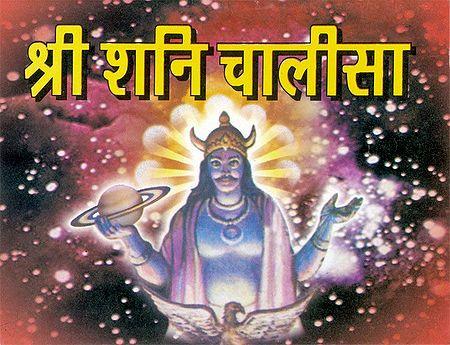 Sri Shani Chalisa in Hindi