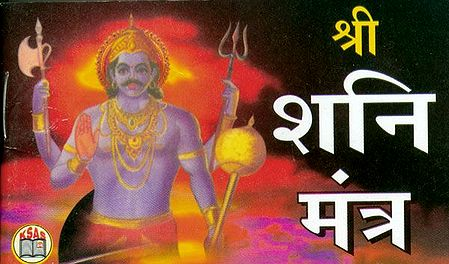 Sri Shani Mantra in Hindi