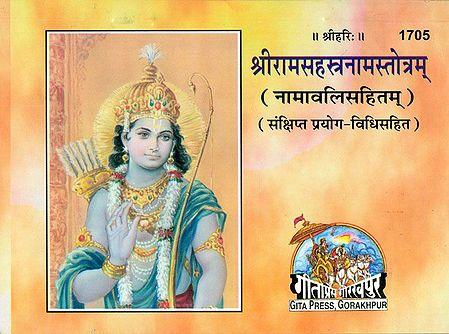 Shriramsastranamstotram (Namavalisahitam)