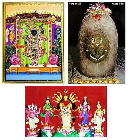 Mahakaleshwar Jyotirlinga, Durga and Balaji - Set of 3 Posters