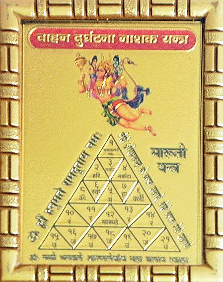 Vahan Durghatana Nashak Yantra - Table Top Picture