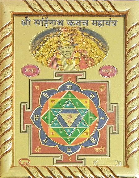 Sri Sainath Kavach Mahayantra Table Top Picture