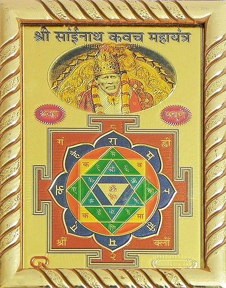 Sri Sainath Kavach Mahayantra - Table Top Picture