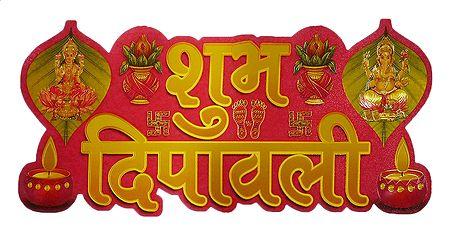Shubh Deepavali with Lakshmi Ganesha