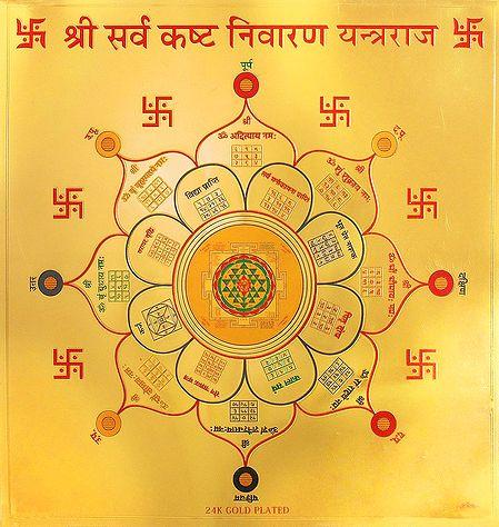 Sri Sarva Kashto Nivaran Yantraraj