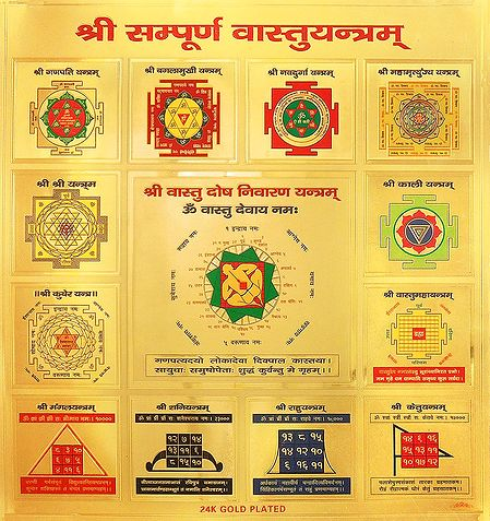 Sri Sampurna Vastuyantram