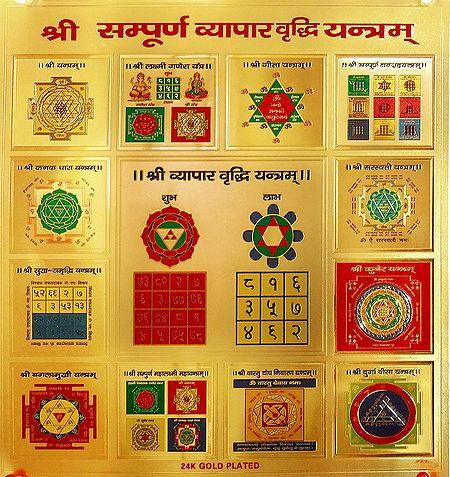 Sri Sampurna Vyapar Vriddhi Yantram (yantra for Prosperous Business)