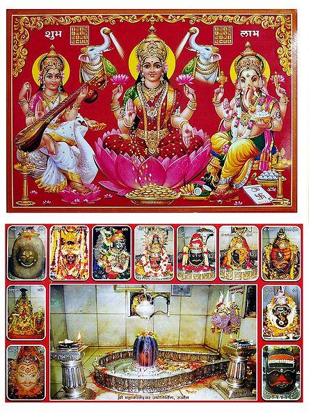 Lakshmi, Saraswati, Ganesha and Mahakaleshwar - Set of 2 Posters