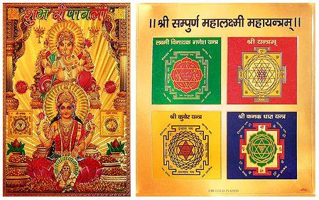 Lakshmi, Ganesha with Kubera and Mahalakshmi Yantram - Set of 2 Golden Metallic Paper Poster
