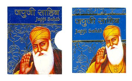 Japji Sahib - Gurbani in Miniature with Cover