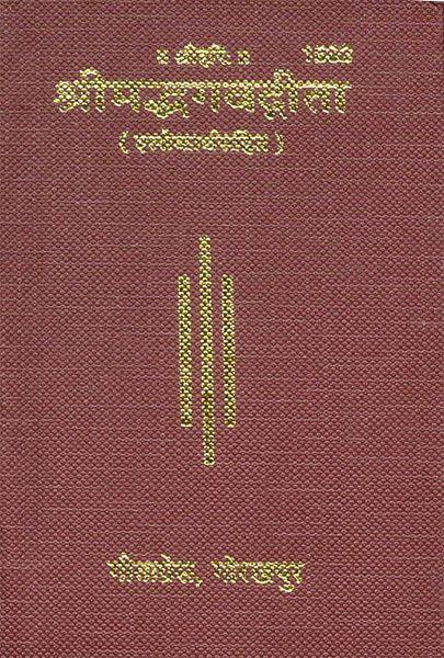 Srimadbhagavad Gita - Sanskrit Shlokas with Hindi Translation