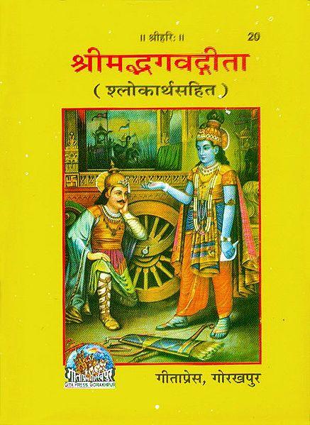 Srimadbhagavad Gita