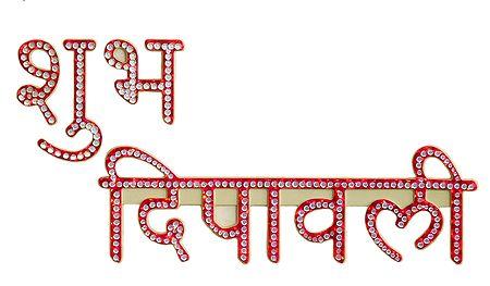 Acrylic Shubh Deepavali Sticker