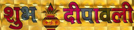 Shubh Deepavali Print on Glazed Paper Sticker