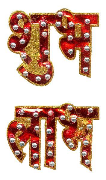 Shubh Labh Glitter Sticker